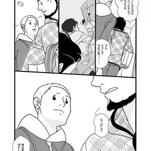 『夢でもよし 5(最終話)』