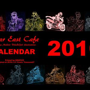 Far East Cafe 2016カレンダー
