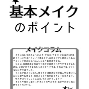 ポケじょび3