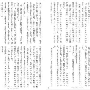 ビューティアドバイザーが異世界へ行く話(仮)