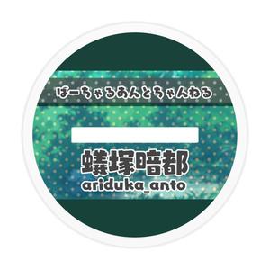 〔蟻塚暗都〕アクリルフィギュア - 70x70mm