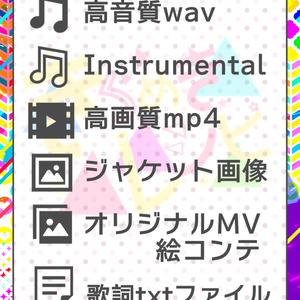〔蟻塚暗都〕1stオリジナルソング「きらめき▲レシピ」デジタルフルセット