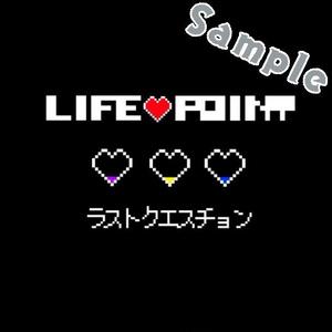 プチ謎付きアルバム【LIFEPOINT】