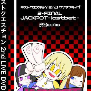 ラストクエスチョン 2nd LIVE DVD
