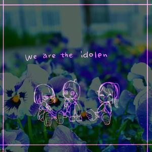 《we are the idolen》CD音源 ※小林清美先生企画【アイドル応援ソング】