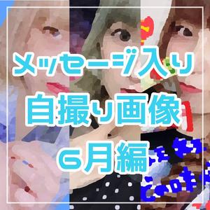 【期間限定】通販限定写真データ(3枚セット) 第3弾!