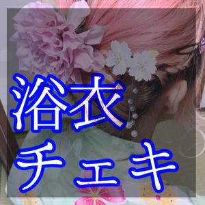 【期間限定】浴衣チェキ