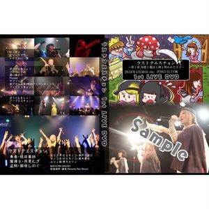 ラストクエスチョン1st DVD 《第1章FINAL 知恵と魔法と剣と呪われた王子》