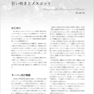 Japonism(PDFカット版)