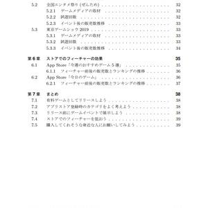 【電子版】アプリストアでランキング1位を獲るための数字の本