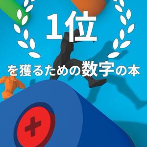 【物理版】アプリストアでランキング1位を獲るための数字の本