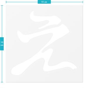 えの字ステッカー 白 (pixivFACTORY製造)