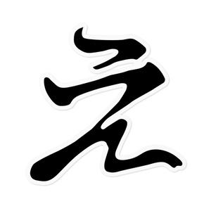 えの字ステッカー 黒 (pixivFACTORY製造)