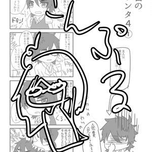 【4コマ漫画】ふぁんたすてぃっく☆4!