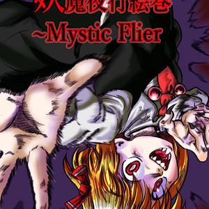 妖魔夜行絵巻 〜Mystic Flier