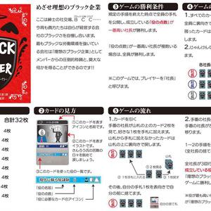 BLACK POKER -ブラックポーカー-