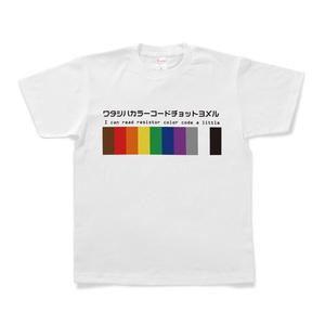 ワタシハカラーコードチョットヨメルTシャツ