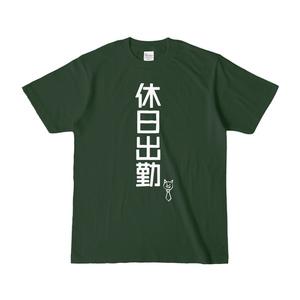 休日出勤Tシャツ