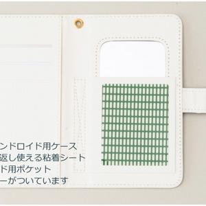 【iPhone/androidケース】ベリーメリーゴーランド(ブルー)手帳型【送料無料】