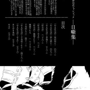 日噺集[鬼滅の刃]