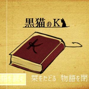 黒猫のK-リメイク版-(DL専用)