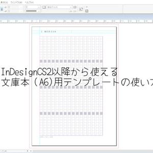文庫サイズ同人誌用InDesignテンプレート
