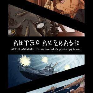 AFTER ANIMALS Torasansousaku's photocopy books(1)