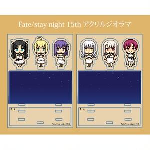 Fate/stay night 15th アクリルジオラマ