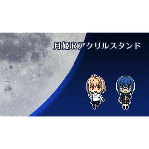 月姫Rアクリルスタンド