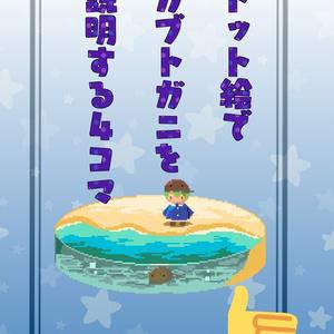 【オリcomi8】ドット絵でカブトガニを説明する4コマ