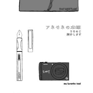 【PDF】2017広島コミケ頒布コピー本 デュ・ロウ・シルブプレ