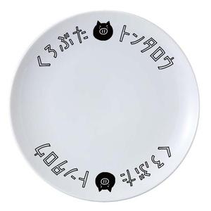 おかずくんのトンタロウ皿(23cm)