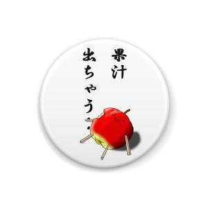 【限】りんごと戯れ缶バッチ