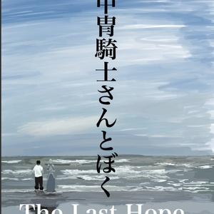 女甲冑騎士さんとぼく4-The Last Hope-