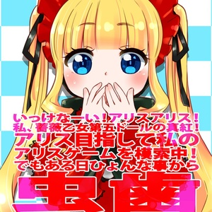 【DL版】いっけなーい!アリスアリス!私、薔薇乙女第五ドールの真紅!アリス目指して私のアリスゲームを模索中!でもある日ひょんな事から虫歯になっちゃったのだわ!一体私、これからどうなっちゃうのだわ~!?!?