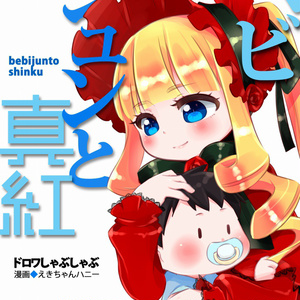 【DL版】ベビジュンと真紅