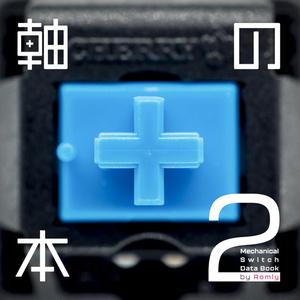 軸の本2 Mechanical Switch Data Book 2