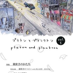プラトンとプランクトン5号