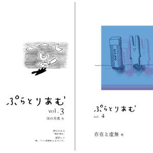 ぷらとりあむ vol.1~5