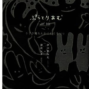 ぷらとりあむ vol.6~12