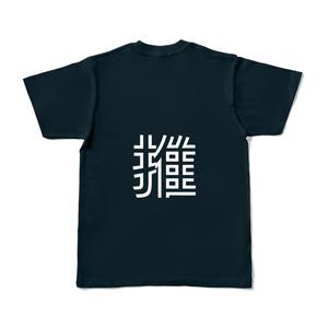 推しを推してるTシャツ