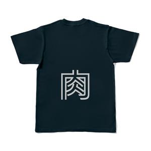 人の金で焼肉が食べたいTシャツ