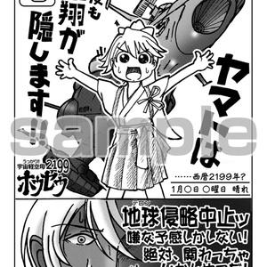 (☆送料込)■同人誌■うっかり!!鳳翔さん 社会人準備号/さらば社会人準備号 2冊セット