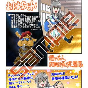 ☆送料込「GO!GO!おたえちゃんVol.01&02」×「花園たえカラー色紙」セット
