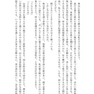 【小説】紅葉狩/花葬