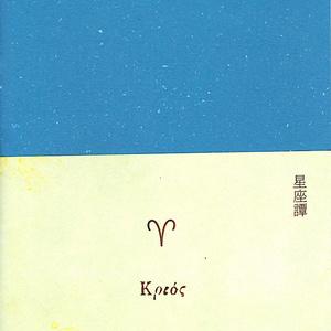 【小説】牡羊譚(「星座譚」シリーズ1)