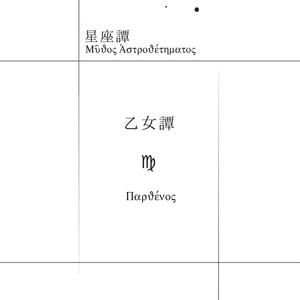 【小説】乙女譚(「星座譚」シリーズ2)
