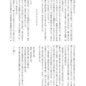 【小説】獅子譚(「星座譚」シリーズ3)