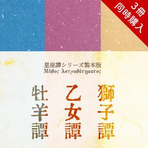 【小説】牡羊譚・乙女譚・獅子譚(「星座譚」シリーズ1〜3)まとめ買い