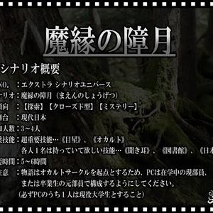 【クトゥルフ神話TRPGシナリオ:魔縁の障月】